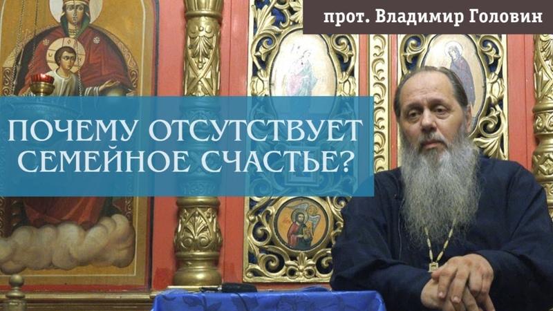 Причины отстутствия семейного счастья прот Владимир Головин