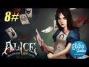 Alice Madness Returns Прохождение 8 (полная локализация)