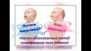 Хотите мальчика или девочку? Научно-обоснованный метод планирования пола ребенка!