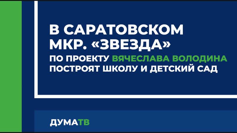 В саратовском мкр. Звезда по проекту Вячеслава Володина построят школу и детский сад