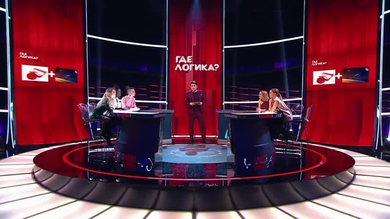 Ведущие NRJ на шоу Где логика ТНТ 10 дек 2018 в 21 00