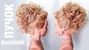 Прическа на ВЫПУСКНОЙ 2018 Высокий пучок из локонов Свадебная прическа Messy Bun Hair Tutorial