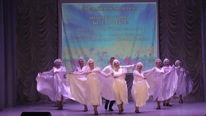 Ансамбль танца Белая река- Белый лебедь летел