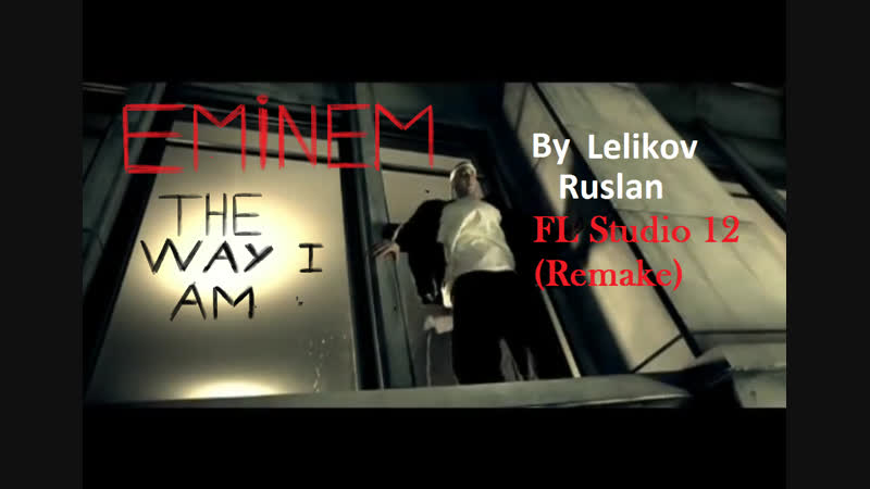 Eminem The Way I Am Remake FL Studio 12 By Ruslan Lelikov