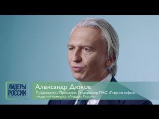 Наставники о конкурсе «Лидеры России». Александр Дюков, генеральный директор ПАО «Газпром нефть»