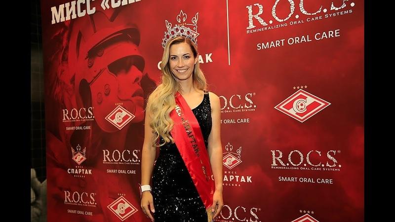 Грандиозный финал конкурса «Мисс Спартак» — 2019