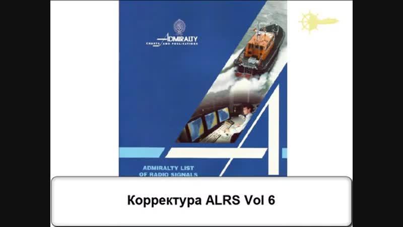 Корректура ALRS Vol 6.mp4