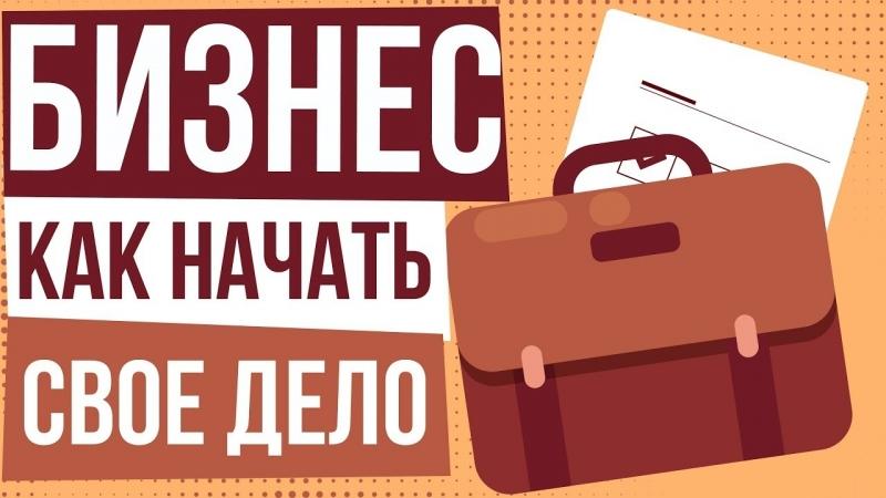 Бизнес как начать свое дело Как начать свое дело без стартового капитала Евгений Гришечкин