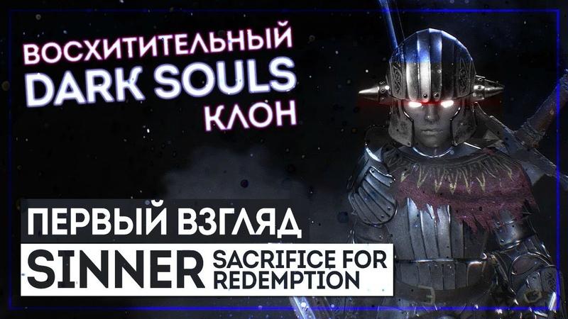 Сложный, красивый и качественный DS про боссов ● SINNER: Sacrifice for Redemption