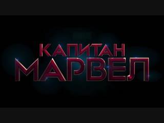 Капитан Марвел – официальный трейлер №2