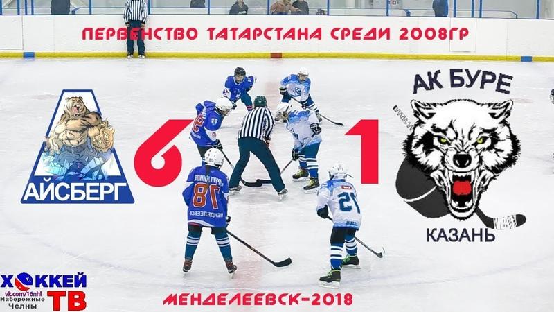 Айсберг (Менделеевск)-АК БУРЕ (Казань) 6:1 Первенство Татарстана 2008гр