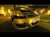 Разбил Проект #ZHOPOVOZKA. Новые Диски. Старая резина. Opel Zafira B