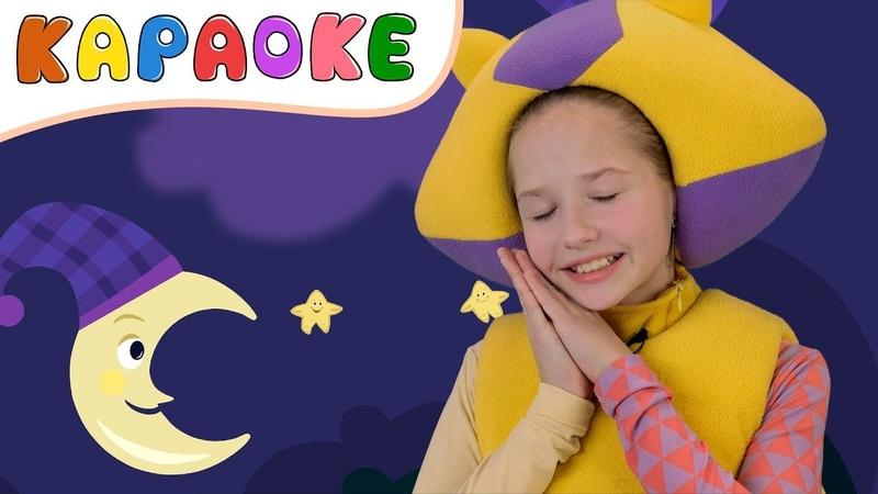 Караоке КОЛЫБЕЛЬНАЯ КУКУТИКИ поем с Полиной lullaby song for kids