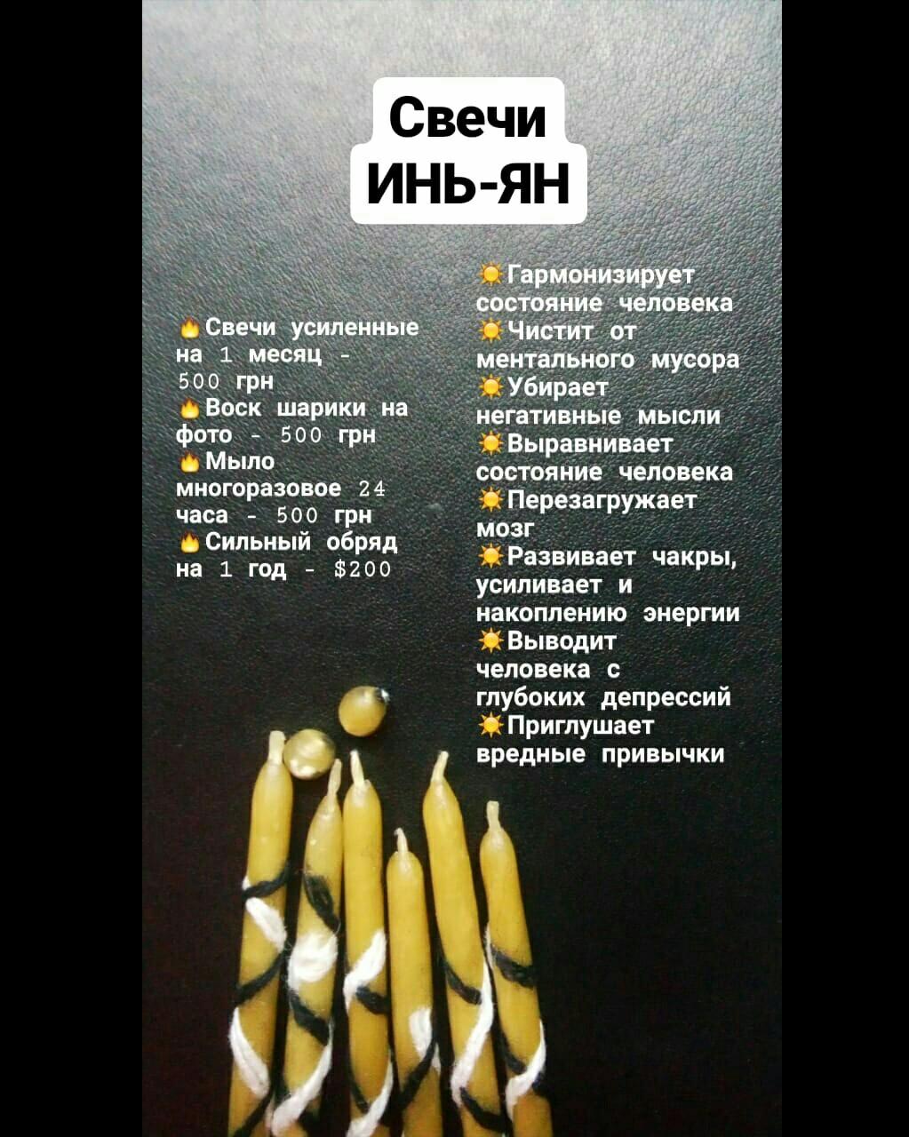 Хештег программныесвечиотеленыруденко на   Салон Магии и мистики Елены Руденко ( Валтеи ). Киев ,тел: 0506251562  Dr99fCQxa5Q
