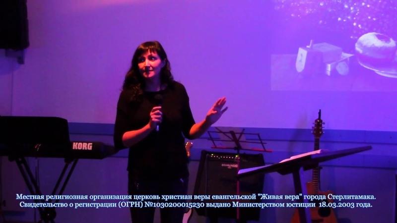 Эльмира Шарипова, проповедь 1.12.18