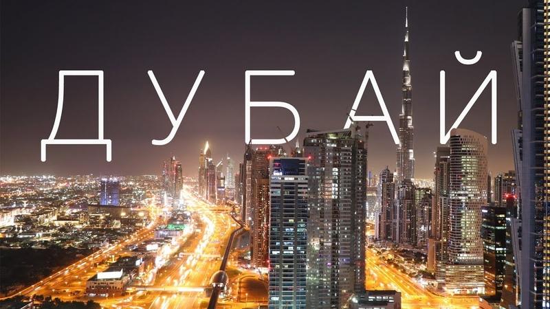 Дубай Экскурсия по богатой жизни Большой выпуск