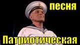 Ансамбль песни и пляски Краснознамённого Черноморского флота России Севастополь патриотические