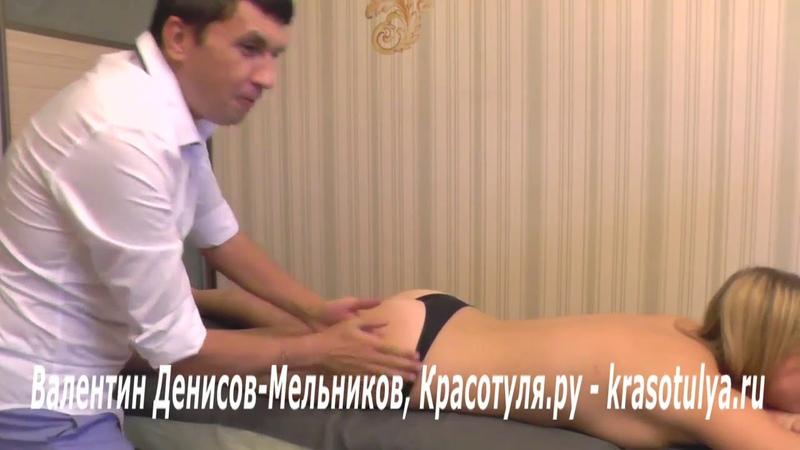 Демонстрация ручного правильного массажа для похудения, против целлюлита для девушек и женщин. Как эффективно похудеть в Москве, Петербурге.