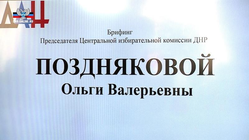 По результатам выборов избранным Главой ДНР признан Денис Пушилин