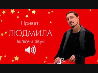 Людмила-HD 1080p