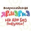 Всероссийская ярмарка в Самаре