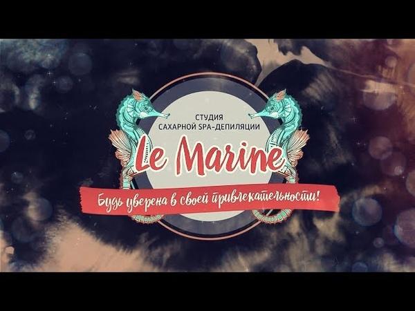 Реклама спа-салона Le Marine