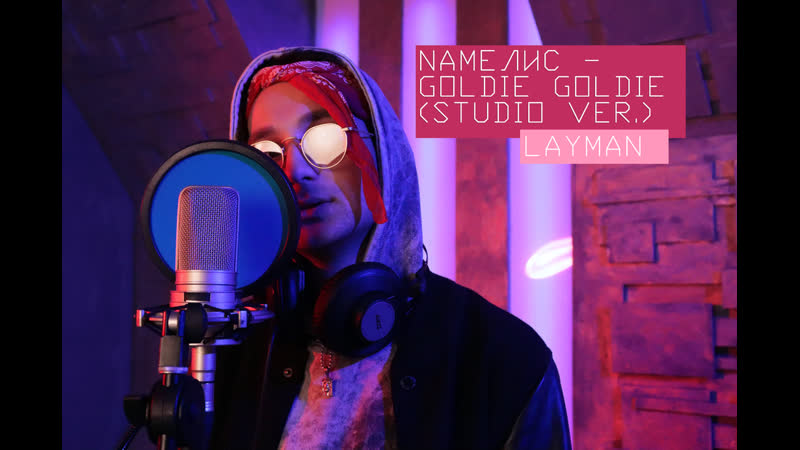 NAME ЛИС - Goldie Goldie ( Studio version)