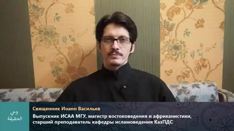 Мнение о диспуте_Магистр востоковедения священник Иоанн Васильев