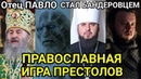ЕПИФАНИЙ ПОБЕДИЛ РПЦ УКРАИНСКАЯ ЦЕРКОВЬ и ПОРОШЕНКО В ИГРА ПРЕСТОЛОВ ВАТА ШОУ - СКАБЕЕВА В ШОКЕ!