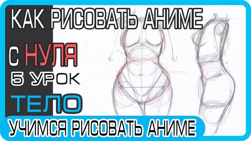 Как нарисовать аниме Тело, Торс, Туловище. | Как рисовать аниме с нуля 5