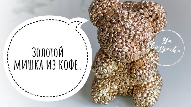 Мишка из роз своими руками? НЕТ! Это новый тренд! Мишка из кофе в золоте 🤩. DIY 🧸.