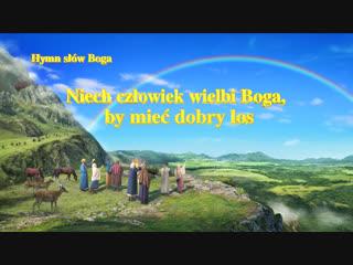 """Polska muzyka chrześcijańska 2018 """"Niech człowiek wielbi Boga, by mieć dobry los"""""""