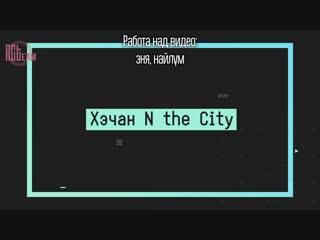 [рус.суб] 190109 puff - хэчан n the city