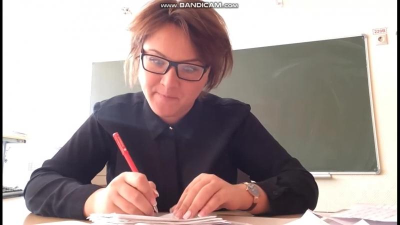 Твоя учительница проверяет диктанты