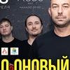 рок-группа ОзОНОВЫЙ СЛОЙ