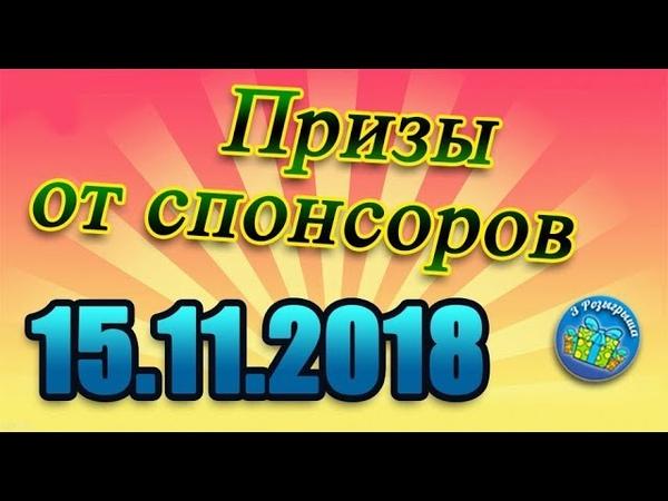 Итоги от группы Зацени Конкурсы VK. 15.11.2018.