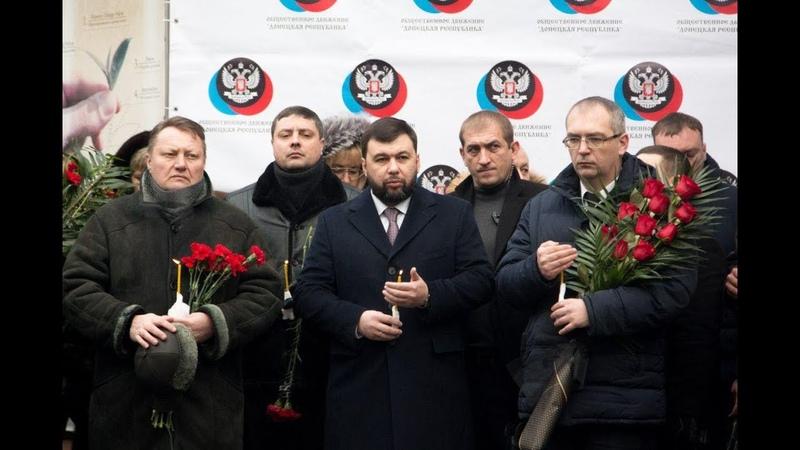 В Донецке состоялся митинг памяти посвященный годовщине трагедии на Боссе