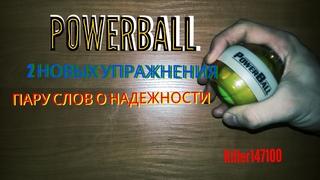 Powerball/ НОВЫЕ Упражнения, пару слов о надежности