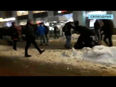 Потасовка в центре Саратова