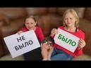 БЫЛО НЕ БЫЛО! Влюблялись Дрались Обманывали Русский язык или английский