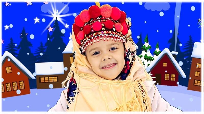 На Різдво Христове - Дитячі Колядки (збірка) - З Любовю до Дітей