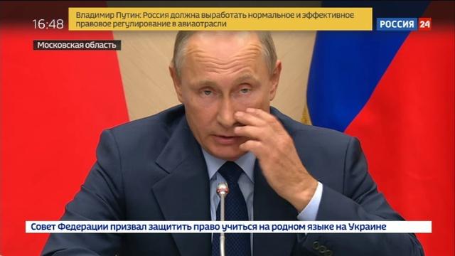 Новости на Россия 24 • Путин объявил главе Минтранса о неполном служебном соответствии