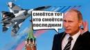США И ИЗРАИЛЬ СМЕЮТСЯ ЕГИПТОМ И НАД ТЕМИ КТО КУПИЛ РОССИЙСКИЕ ИСТРЕБИТЕЛИ Су-35
