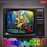 DJ D.V.A. - Назад в СССР - 1986-й год