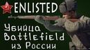 Enlisted Отечественная замена Battlefield грядет