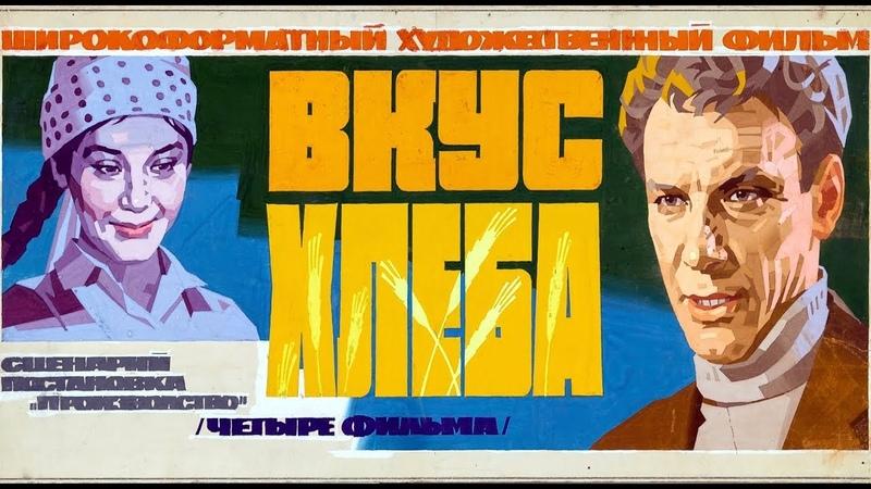 ВКУС ХЛЕБА (киноповесть) все серии