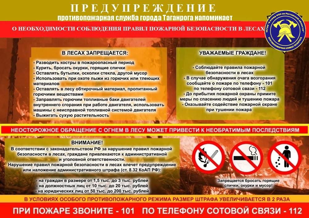 Уважаемые Таганрожцы и гости города, противопожарная служба Таганрога сообщает!
