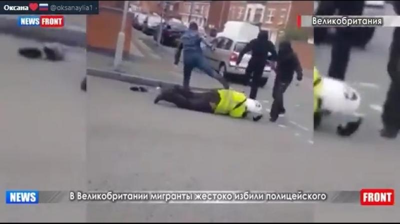 В Великобритании мигранты жестоко избили полицейского Дальше будет только хуже