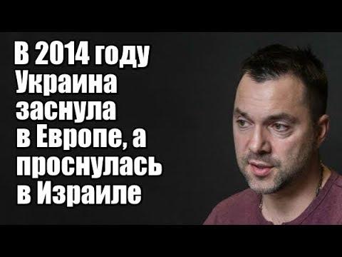 Алексей Арестович В мире происходит переформатирование сложившейся системы