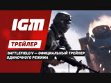 Battlefield V — официальный трейлер одиночного режима